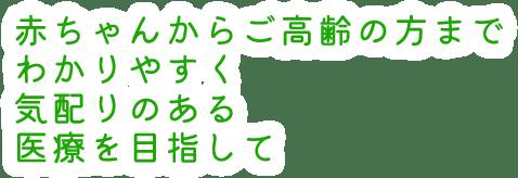 赤ちゃんから高齢の方までわかりやすく気配りのある医療を目指して 神戸市長田区の耳鼻咽喉科 アレルギー科 ふじしま耳鼻咽喉科クリニック